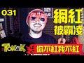 [Namewee Tokok] 031 你不紅我不紅 You're Not Red 26-03-2014