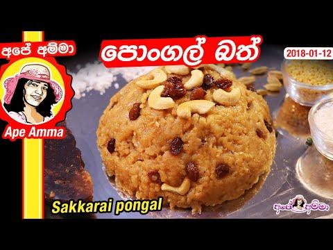✔ පොංගල් බත Sweet Pongal / Sakkarai pongal recipe with English Sub by Apé Amma