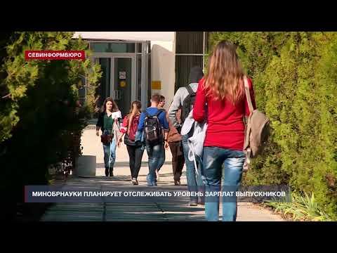 НТС Севастополь: Минобрнауки планирует отслеживать уровень зарплат выпускников
