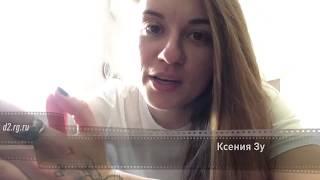 d2.rg.ru Ксения Зуева о фильме