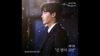 [Vietsub_CC] When Night Falls (긴 밤이 오면) - Eddy Kim (에디킴)