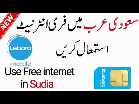 Use Free internet in Sudia ||Lebara Free internet Offer