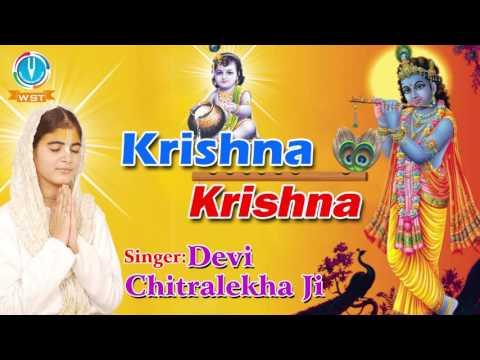 Lord Krishna Bhajan _ Krishna Krishna _ कृष्णा कृष्णा _ Devi Chitralekhaji