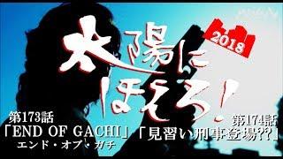 『太陽にほえろ!2018 第14弾』もし今版☆ 【第173話 END OF GACHI-エン...