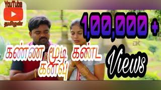 #tamilsongs_ Kanna Moodi Kanda Kanavu Song📍Kodai  #trendingsongs _#YT