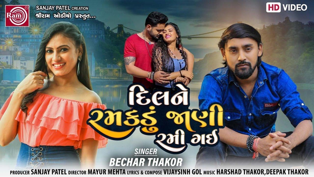 Dil Ne Ramakdu Jani Rami Gai  Bechar Thakor   New Gujarati Song 2021   Ram Audio