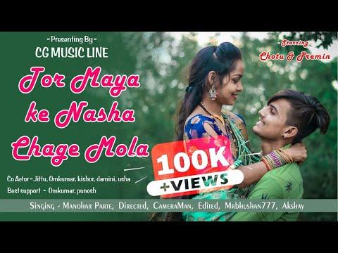 Tor Maya ke Nasha Chage Mola | Cg music line | Tor Maya Ke nasha | Chotu Premin | Manohar parte