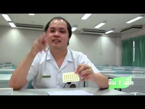 สื่อการสอน - อธิบายการใช้ยาเม็ดคุมกำเนิดชนิดรับประทาน