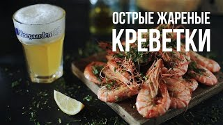 Острые жареные креветки [eat easy]