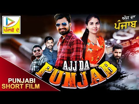 """Aaj Da Punjab""   New Punjabi Short Film 2016   Punjabi Film Drugs Addicted Youth"
