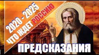 Предсказания 2020-2025  Что Ждет Россию в ближайшие пять лет?