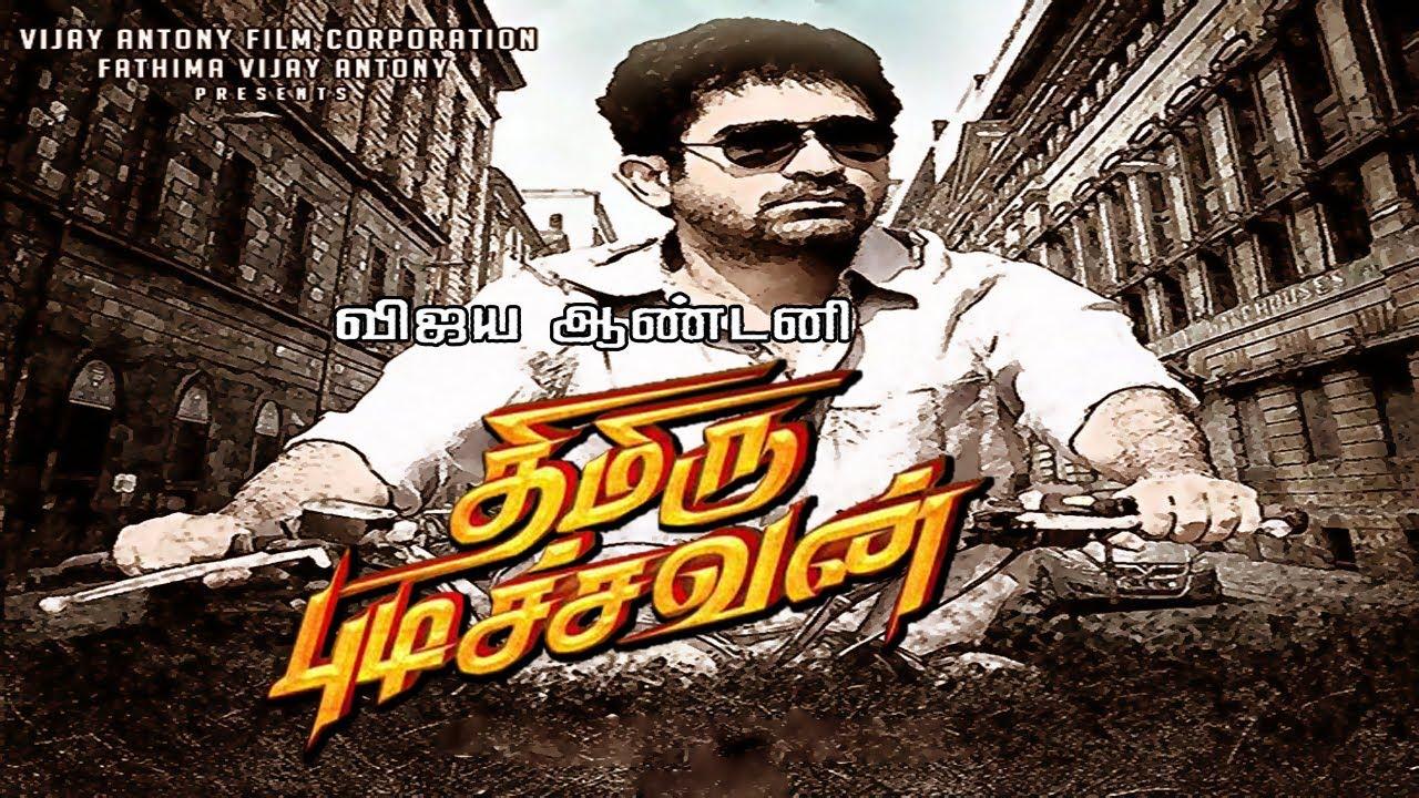 d79a33aa69 Thimuru Pidichavan Official First Look | Teaser | Vijay Antony Latest Movie  | Kaali Official Trailer