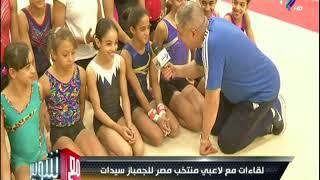 لقاءات مع لاعبي منتخب مصر للجمباز سيدات