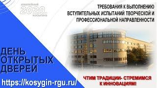 День открытых дверей РГУ им.А.Н.Косыгина 21 03 2020 г. Требования к вступительным испытаниям.