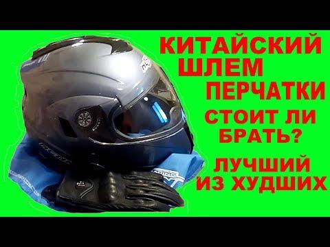 Моя мото экипировка - шлем модуляр Nenki 839 и кожаные мото перчатки с Алиэкспресс