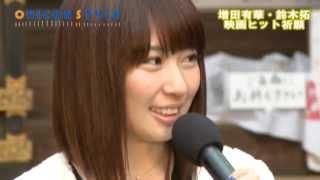 増田有華、AKB48脱退後初の公の場 お泊りデートには一切触れず 元AKB48...