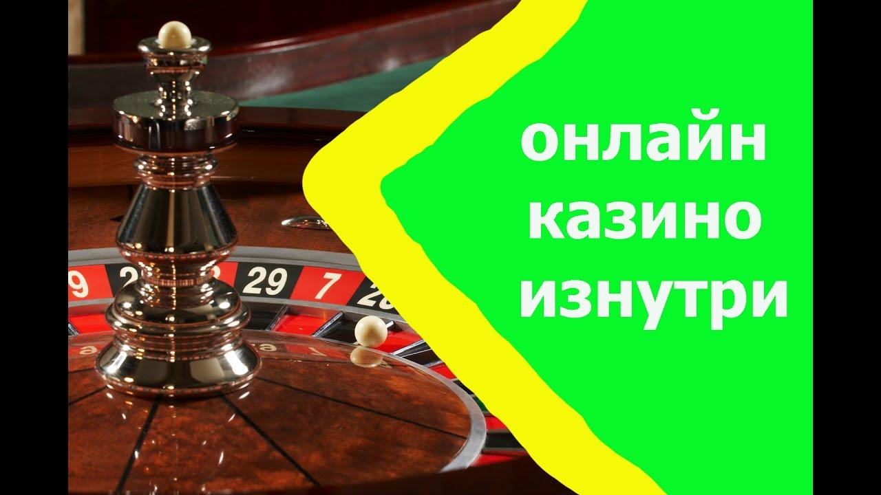 казино европа лохотрон
