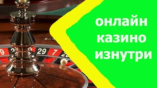 Лохотрон или как настраивают игровые платформы казино (онлайн казино изнутри)(Все вопросы через сайт Сайт ruletka-system.com Показываю онлайн казино изнутри. Рассказываю, как снимаются стрим..., 2016-09-17T22:30:55.000Z)