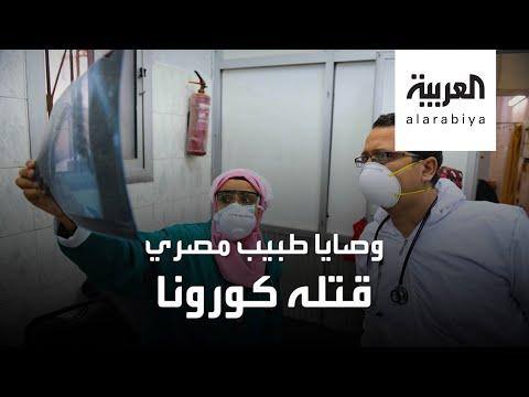 طبيب مصري حارب كورونا فقتله  - نشر قبل 4 ساعة
