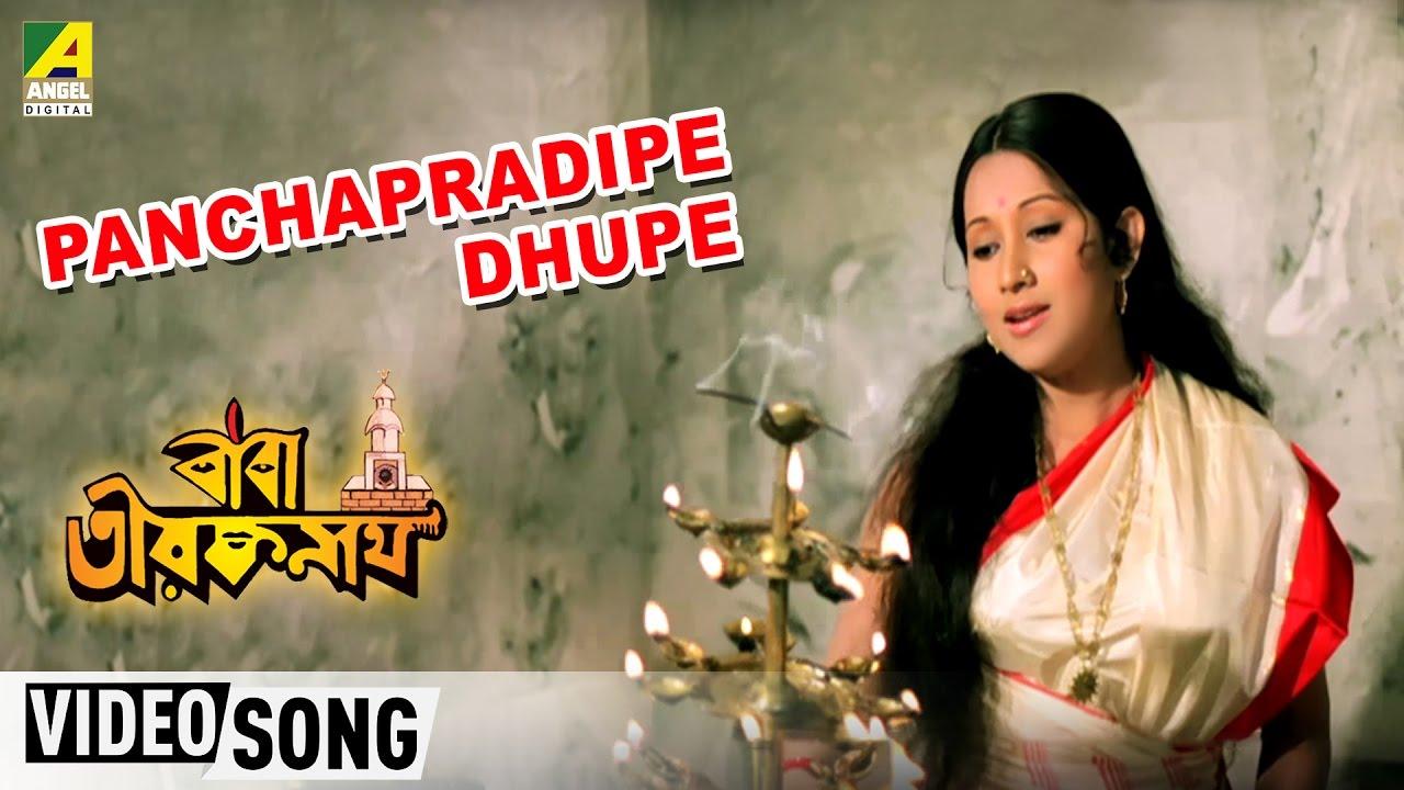 Panchapradipe Dhupe   Baba Taraknath   Bengali Movie Song   Arati Mukherjee  by Bengali Songs - Angel Digital