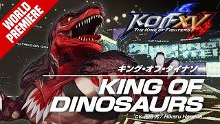 KOF XV|KING OF DINOSAURS|Trailer #25【TEAM G.A.W.】