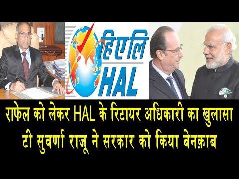 HAL के प्रमुख पद से रिटायर टी सुवर्णा राजू ने किऐ खुलासे/T.SUVARNA RAJU, on rafale deal