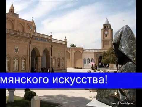 Первые книги в Иране напечатали армяне -Исфахан ..