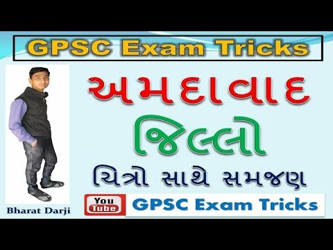 Gujarat Na Jilla | Amdavad Jillo | District Of Gujarat | General Knowledge In Gujarati