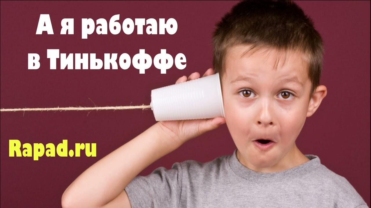 Провокатор из Тинькофф | ОлегБор