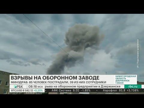 Взрывы Дзержинске. Главное. Взрывы на заводе по производству тротила «Кристалл» в Дзержинске.