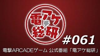 【第61回】電アケ総研【2017/3/29】ディシディアFF(ゲスト:えりおb、ななすけ)