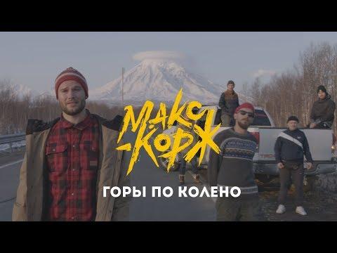 Скачать клип Макс Корж - Горы по колено (2018) смотреть онлайн