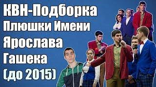 КВН-Подборка | Плюшки Имени Ярослава Гашека до того, как стали известны.