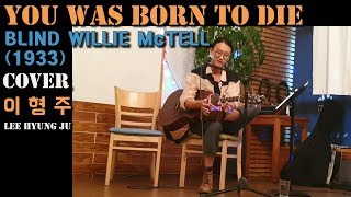 You Was Born To Die BLIND WILLIE McTELL 1933 Cover