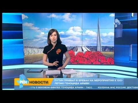 Путин прибыл в Армению к 100-летию геноцида армян