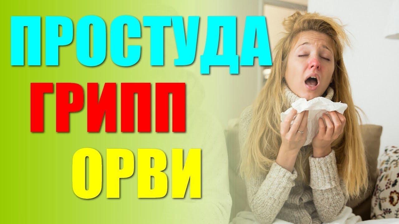 ЛЕЧЕНИЕ ГРИППА ОРВИ И ПРОСТУДЫ.Ошибки при лечении простуды