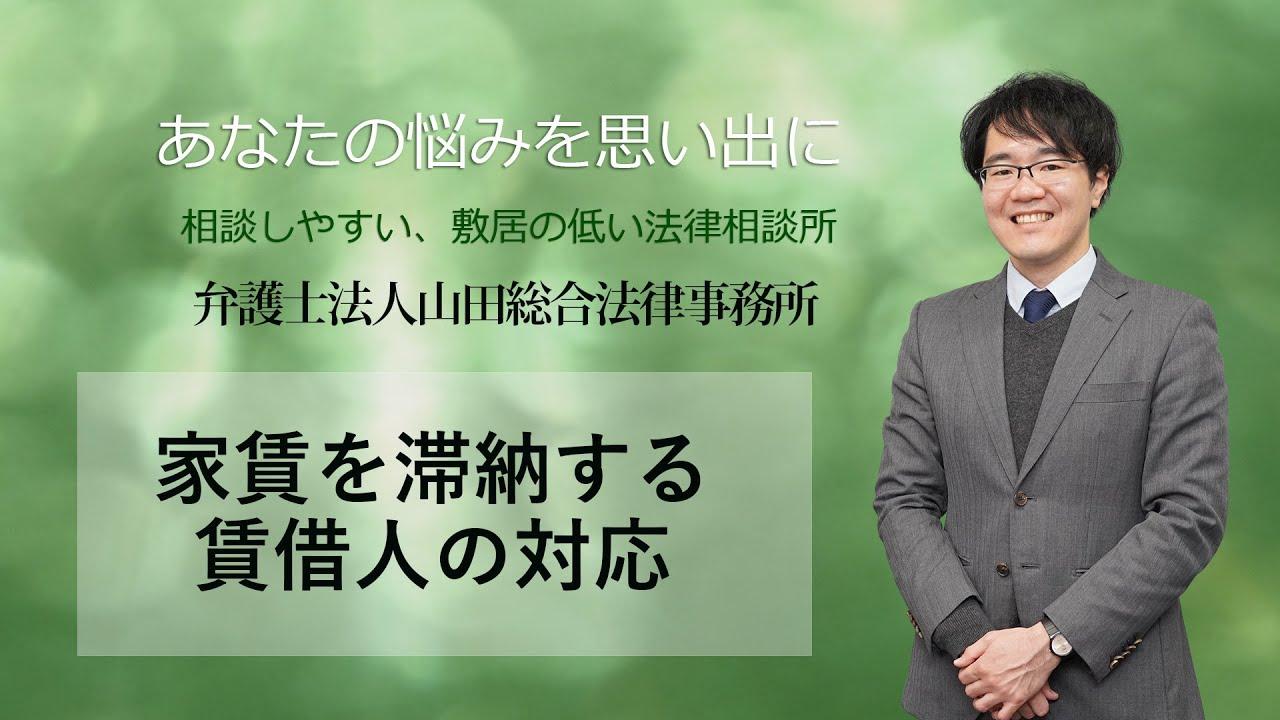 家賃滞納・滞納催促 | 福岡の企業法務は弁護士法人 山田総合法律事務所