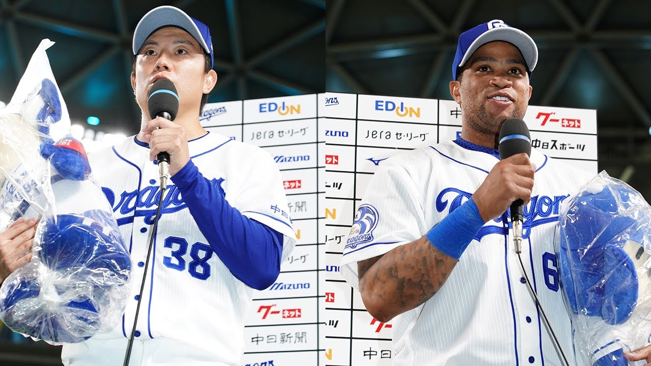 9/22 阪神戦 ヒーロー&監督インタビュー 松葉投手・ビシエド選手・与田監督