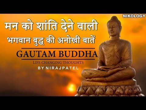मन को शांति देने वाली भगवान् बुद्ध की अनोखी बातें !! Gautam Buddha inspirational quotes In Hindi