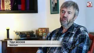 """Теди Москов в """"Интервю с Наделина Анева"""" (част 1)"""