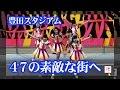 AKB48 チーム8ライブ愛知 2DaysMIX #10/12 『47の素敵な街へ』 AKB48 Team8 in 『DR…