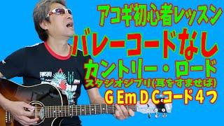 ギター初心者向けのレンッスン動画です。 バレーコード(セーハー)は出...