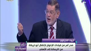 الخرباوي: صدر أمر من قيادات الإخوان لإنتقال أبو تريكة من الترسانة إلي الاهلي