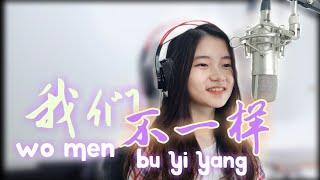 我们不一样 (Wo Men Bu Yi Yang) | Shania Yan Cover