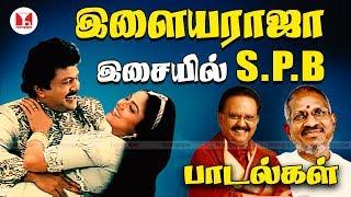 இளையராஜா இசையில் S.P.B பாடிய சூப்பர்ஹிட் பாடல்கள் | Ilaiyaraaja | SPB Hits | Hornpipe Songs