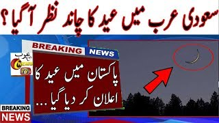 Eid Ul Fiter In Saudi Arabia | Moon Sighting | Eid Ul Fitr 2019 | Breaking News | In Hindi Urdu
