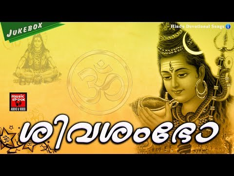 Shiva Malayalam Devotional Songs 2017 # Malayalam Hindu Devotional Songs 2017 # Siva Devotional