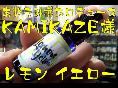 KAMIKAZE Lemon Yellowの ご紹介で ございます。
