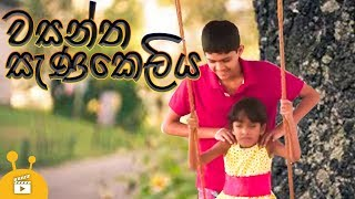 Wasantha Sanakeliya | Special Avurudu Film | Family Movie