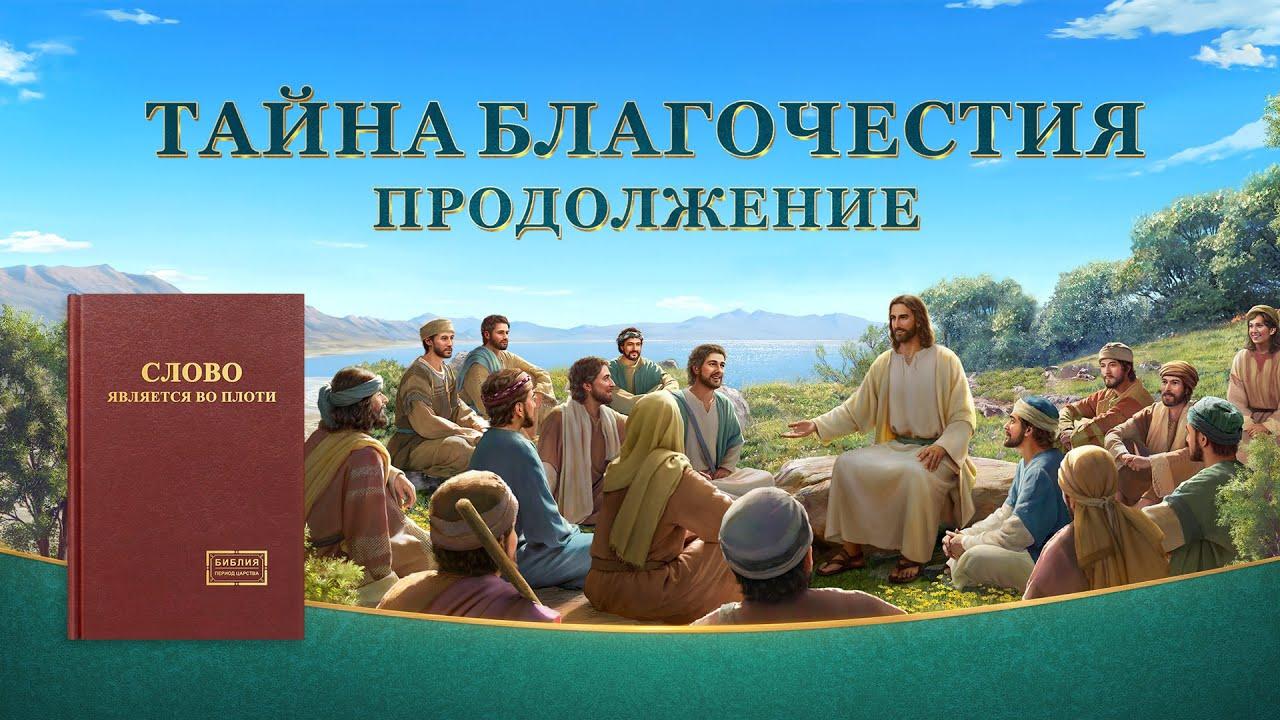 Христианский фильм «Тайна благочестия  Продолжение» Евангелие о втором пришествии Господа Иисуса